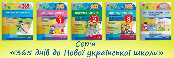 """Серія """"365 днів до Нової української школи"""""""