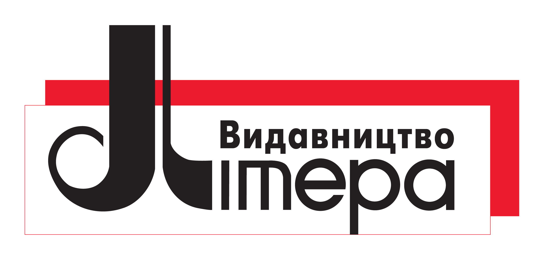 Видавництво «Літера ЛТД»